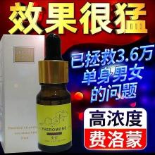 费洛蒙香水强效型,特效费洛蒙2.0精油香水,一闻就动情拯救单身