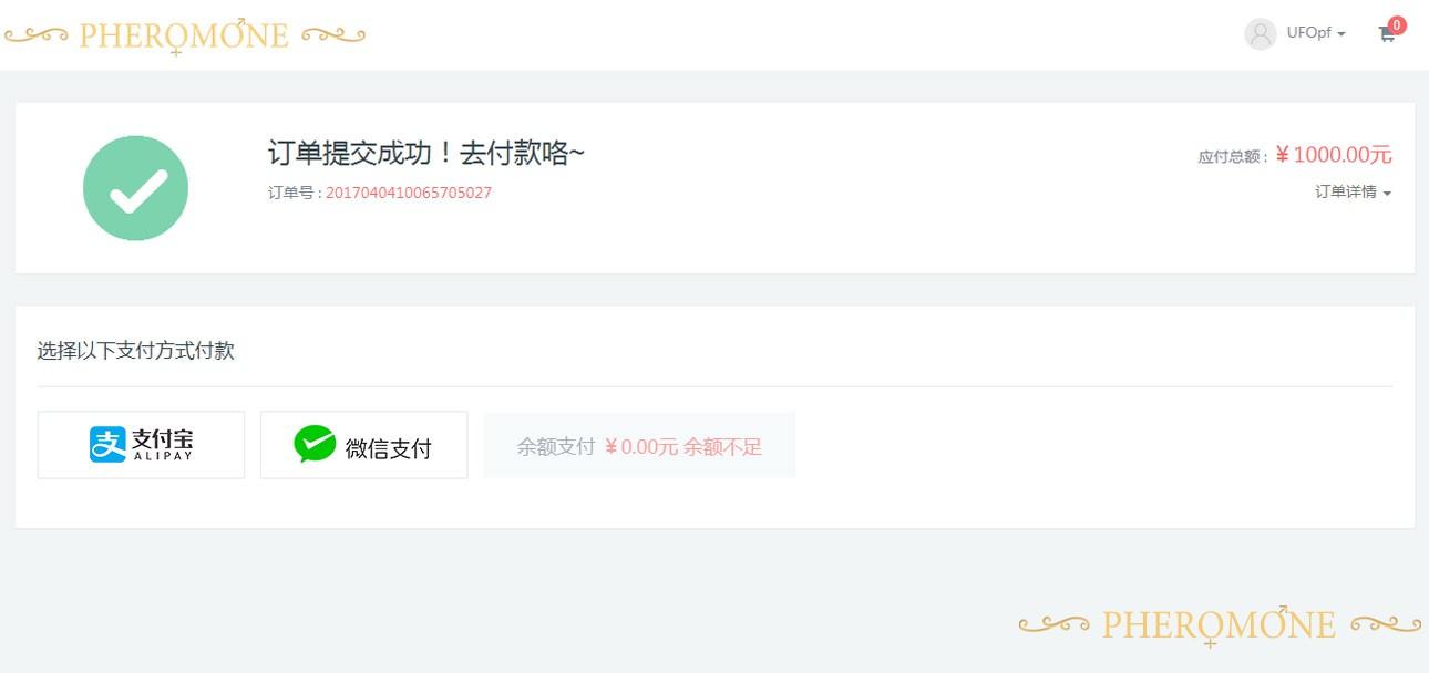 费洛蒙迷情香水国内官方网站