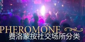 费洛蒙迷情香水中国官方网站